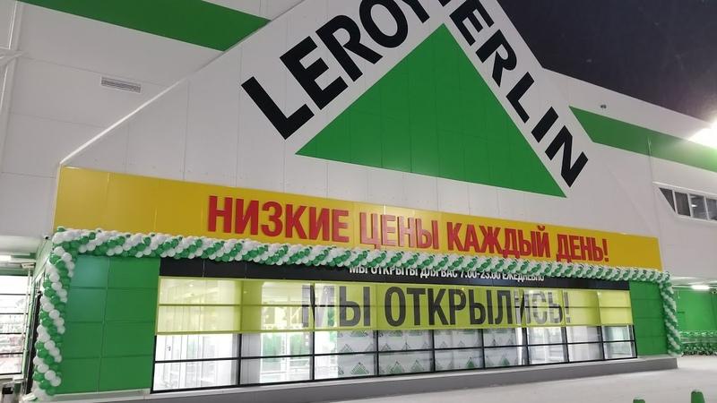 """Торговый центр """"Леруа Мерлен"""""""